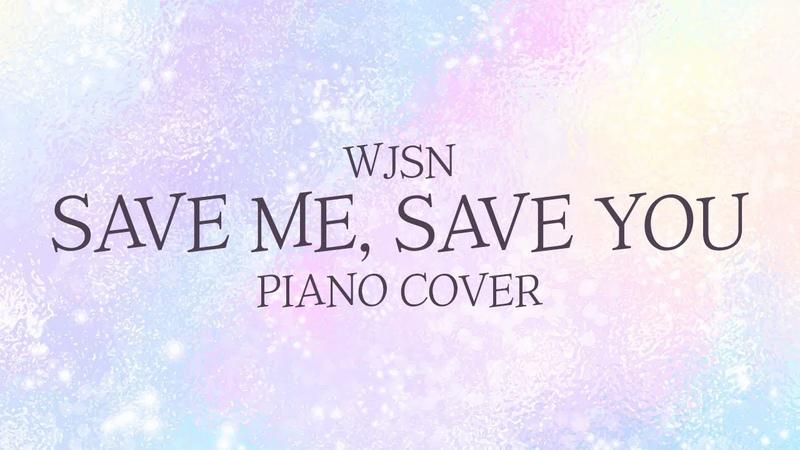 우주소녀 (WJSN) - 부탁해 (SAVE ME, SAVE YOU) | 신기원 피아노 커버 연주곡 Piano Cover