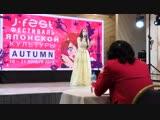 R_I_N (Москва) - Shikata Akiko - Katayoku no Tori (J-Fest 2018)