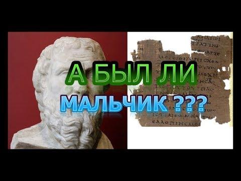 Геродот или фантом ложной истории