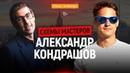 Александр Кондрашов. Секреты достижения больших целей. Как зарабатывать на хобби и путешествиях. 16