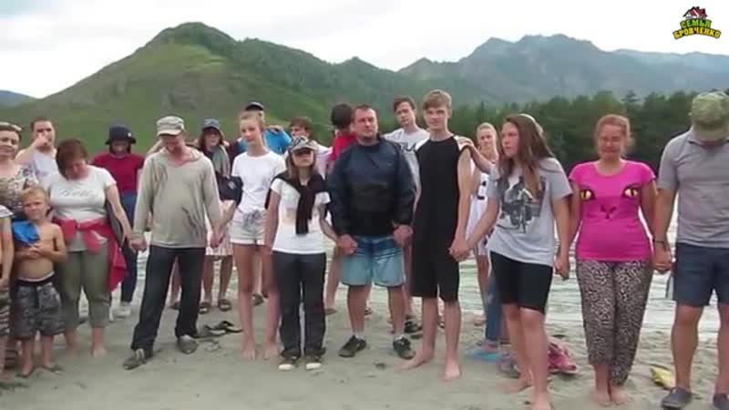 На Алтае побывали на крещении 2-х подростков. (7.18 г.) Семья Бровченко