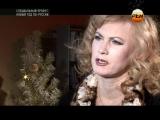 Светлана Разина в передаче Новый год по русски 30.12.2012