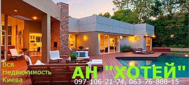 Аренда, Продажа недвижимости Киева