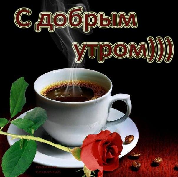 Грущу, открытки с добрым утром красавица лена