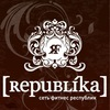 Republika сеть фитнес республик
