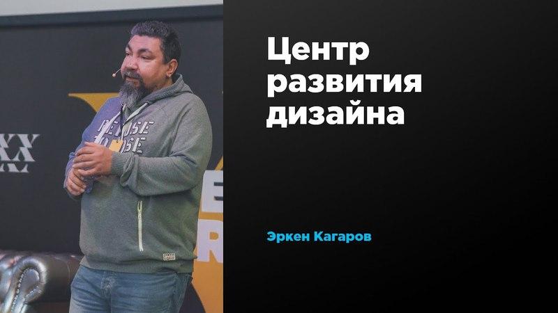 Центр развития дизайна | Эркен Кагаров | Prosmotr