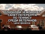 День финалов ОТКРЫТЫЙ ЧЕМПИОНАТ САНКТ-ПЕТЕРБУРГА ПО ТЕННИСУ СРЕДИ ВЕТЕРАНОВ 29.06.2013