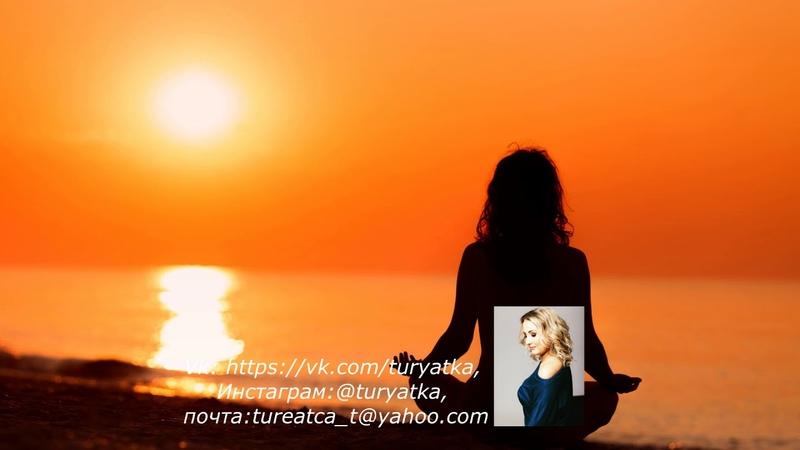 Тета Медитация Очищение Вечерняя медитация для хорошего сна