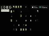 Loc-Dog - Фонари (премьера песни! 2016)