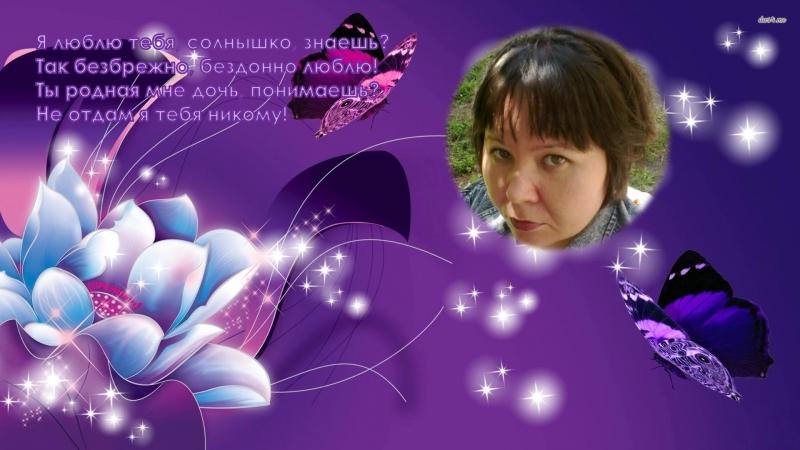 Юлия 06.12.1980 -25.10.2013. Диана Кучукова. Видео, слайды из фото на заказ.