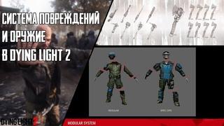 Оружия и Система повреждений в Dying Light 2 Свежие Новости!