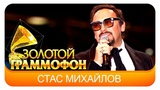 Стас Михайлов - Ты всё (Live, 2016)