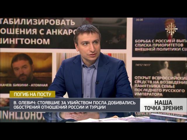 Виктор Олевич об убийстве российского посла Наша точка зрения смотреть онлайн без регистрации