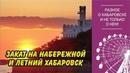 Летний Хабаровск и закат на набережной