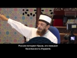 Шейх Имран Назар Хосейн о России, Крыме. сионистах, коммунизме.