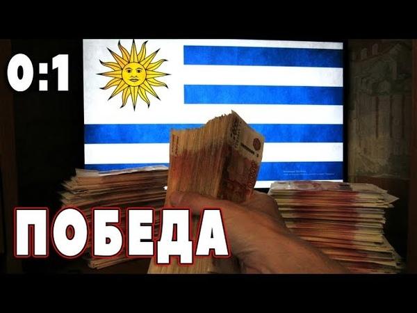 Как я выиграл 340.000 рублей в букмекерской конторе 1 x-bet. Египет - Уругвай