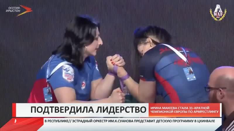 Ирина Макеева стала 31-кратной чемпионкой Европы по армрестлингу