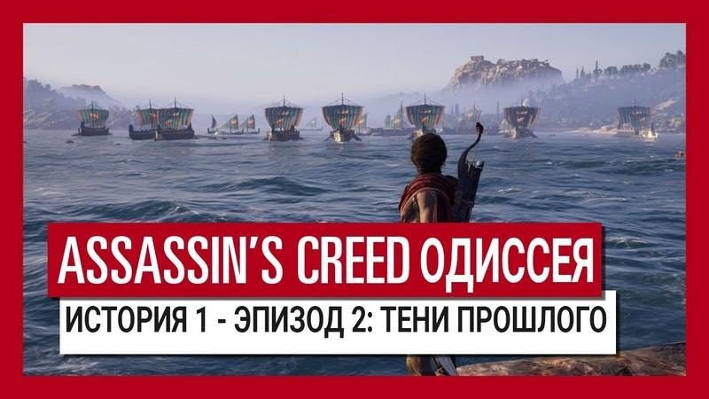 ASSASSIN'S CREED ОДИССЕЯ: ИСТОРИЯ 1 - ЭПИЗОД 2: ТЕНИ ПРОШЛОГО