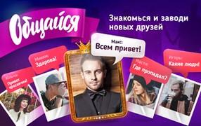 Играть бутылочка любовь флирт знакомства онлайн форум для знакомств для секса в москве