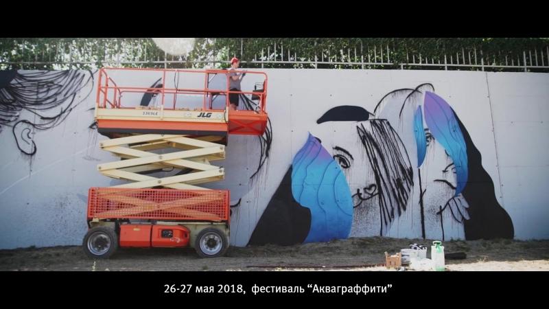 Акваграффити в ТРЦ Акварель. 26-27 мая