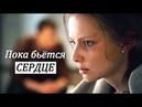 Пока бьется сердце (Фильм 2018) Мелодрама @ Русские сериалы