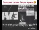 Best Motivation Золотые слова Егора Крида.mp4
