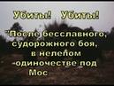 Буктрейлер по книге К Воробьева Убиты под Москвой