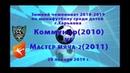 Мастер мяча-2 (2011) vs Коммунар (2010) (20-01-2019)