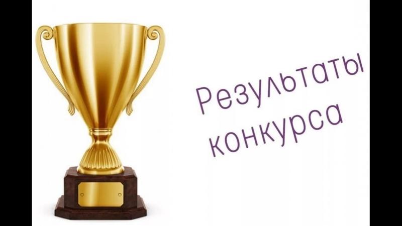 Победители конкурса Внимательный ли ты читатель? Недилько Виктория и Шелест Елизавета! Молодцы!