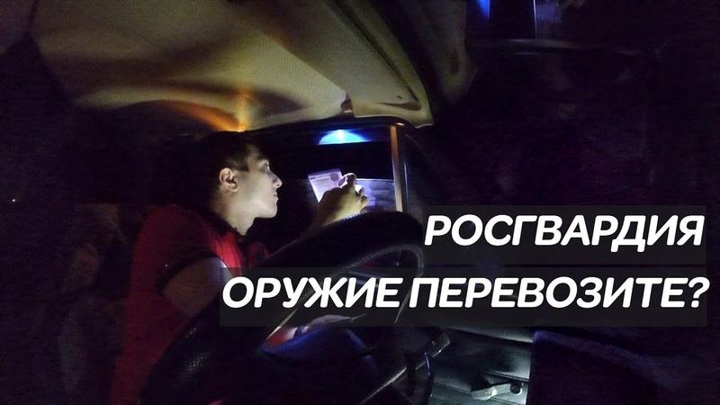 БЕСПРЕДЕЛ Росгвардии ЗОЛОТОВА. Проверка документов и оружия...