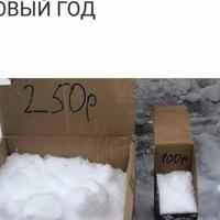 Дима Архипов