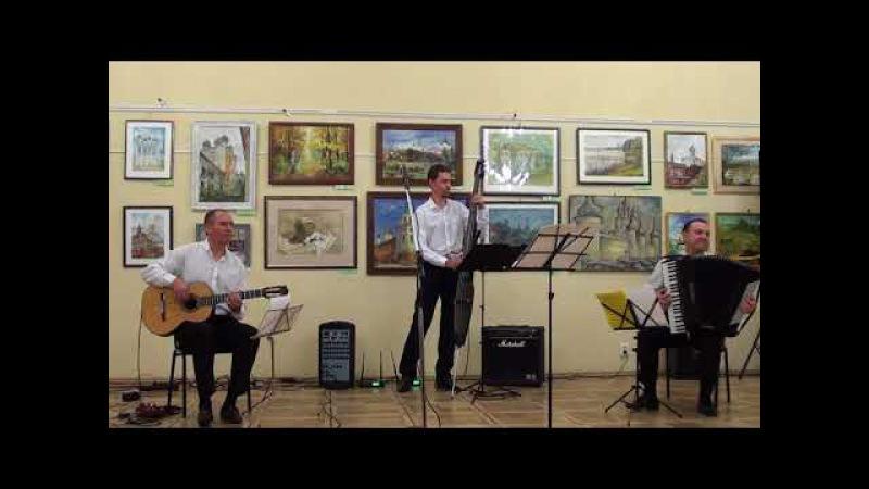 А. Цфасман - Неудачное свидание - инструментальное трио