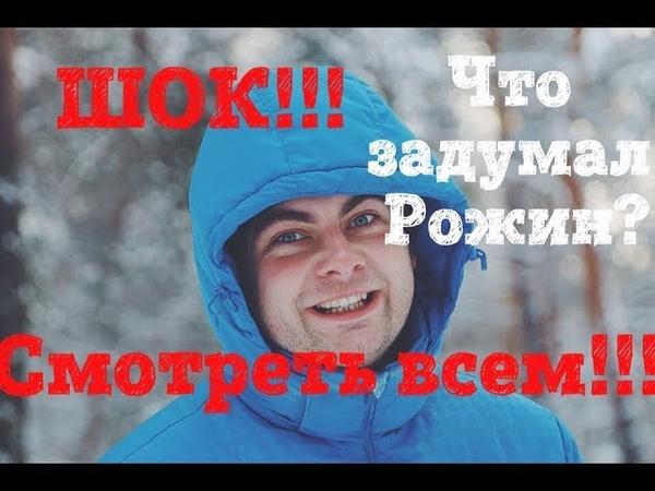 ТАКОГО НИКТО НЕ ОЖИДАЛ РОЖИТ ТВ2