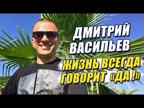 Жизнь всегда говорит ДА! | Дмитрий Васильев