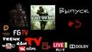 ✔ FGTV: Играем в Call of Duty Modern Warfare Remastered ™ 🔴
