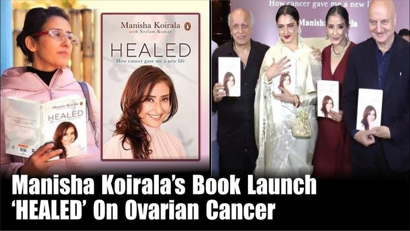 Bollywood Stars At The Manisha Koirala's Book Healed Launch Rekha Dia Mirza