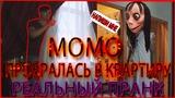 MOMO проникла в квартиру / Загримировался под Момо / Разоблачение   Пранк МОМО