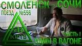 ЮРТВ 2016 Поездка на поезде №556 Смоленск - Адлер. Один в вагоне! Часть 1. №0176