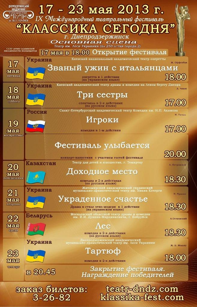 ПРОГРАММА ФЕСТИВАЛЯ «КЛАССИКА СЕГОДНЯ 2013»