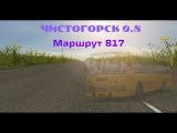 OMSI 2 Чистогорск, маршрут 817 (1)