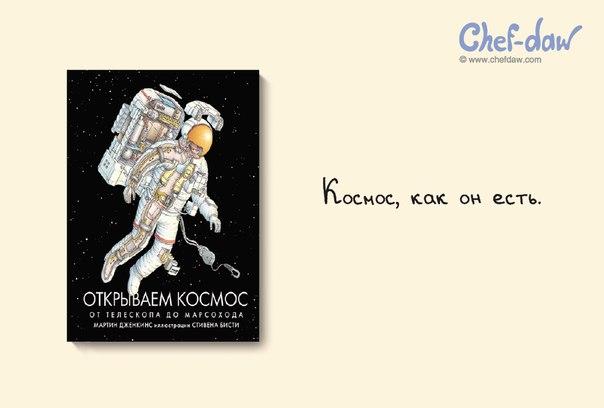 Книга «Открываем космос» Мартина Дженкинса