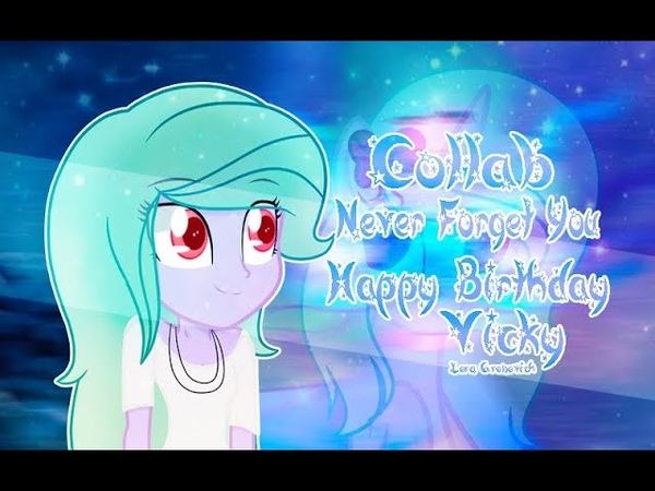 ☆ [PMV] Never Forget You [COLLAB] [ HAPPY BIRTHSDAY mlp Lights™ ]