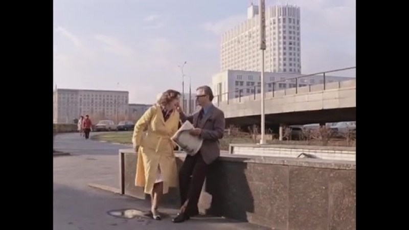 Новоарбатский мост 1979 Москва слезам не верит