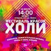 Фестиваль красок ХОЛИ   ИРБИТ