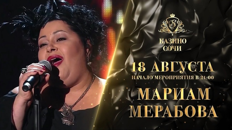 АНОНС! Мариам Мерабова и проект Армена Мерабова «MIRAIF» - 18 августа 2018 года в Казино Сочи!