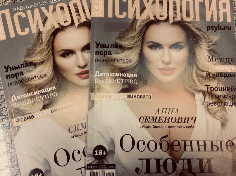 Анна Семенович | Москва