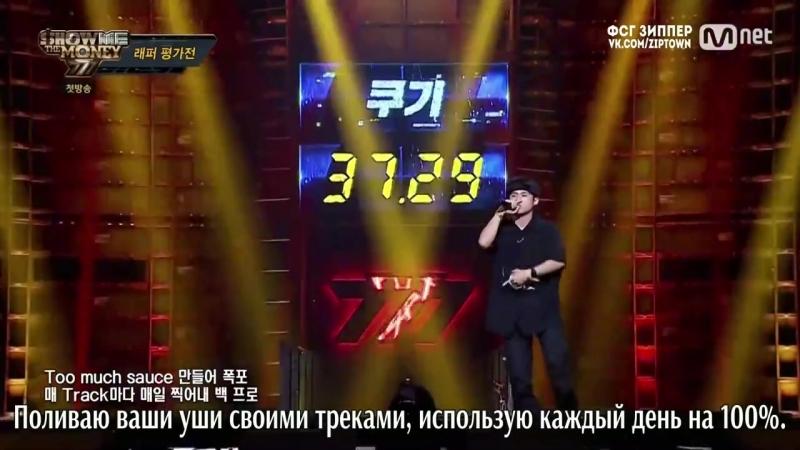 SMTM7 - 1 [рус.саб] | Куги