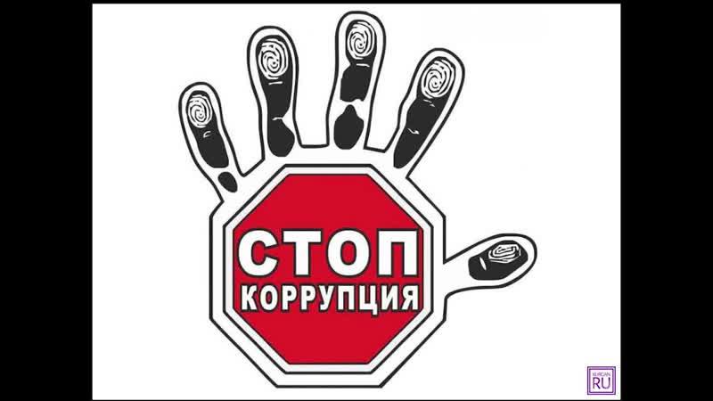 Конкурсный ролик ЦНИИ АГ Вместе против коррупции Вар. 2