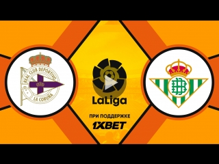 Депортиво 0:1 Бетис | Испанская Ла Лига 2017/18 | 23-й тур | Обзор матча