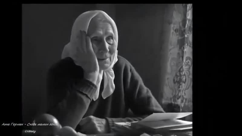 Анна Герман - Снова мамин голос слышу музыка Я. Френкель стихи И. Шаферан